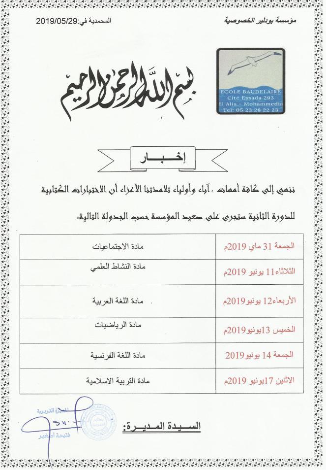 جدولة الأمتحانات